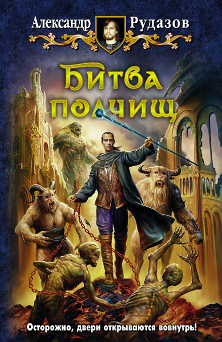 Битва полчищ - Александр Рудазов