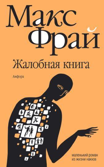Жалобная книга - Фрай Макс