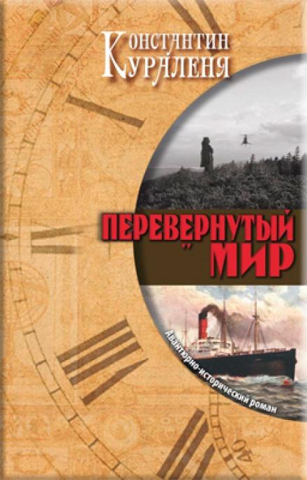 Перевернутый мир - Константин Кураленя