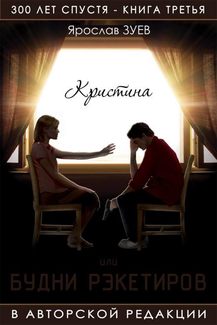 Будни Рэкетиров или Кристина - Ярослав Зуев