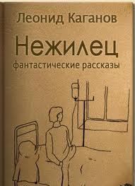 Нежилец. Мне повезет - Леонид Каганов