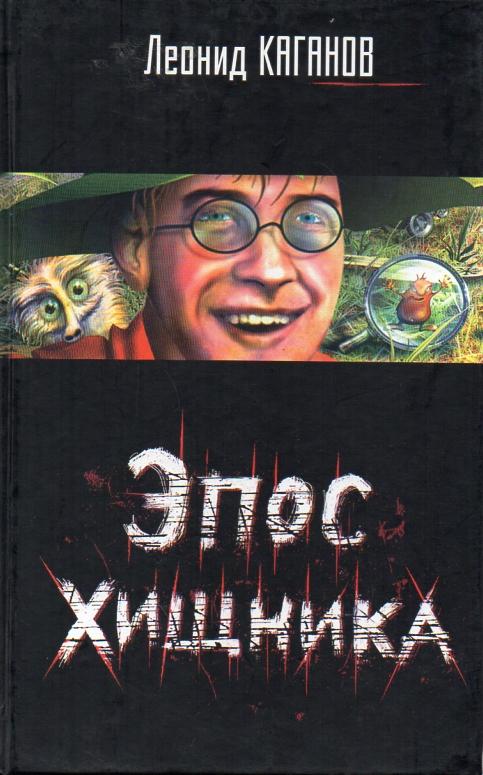 Эпос Хищника - Каганов Леонид