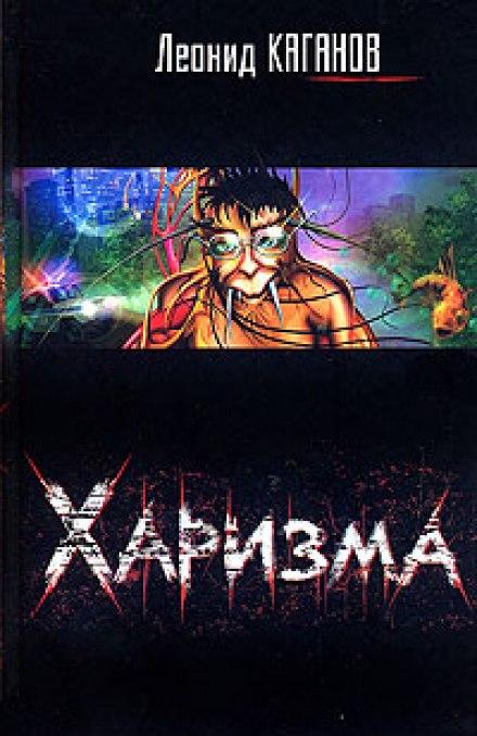 Харизма - Леонид Каганов