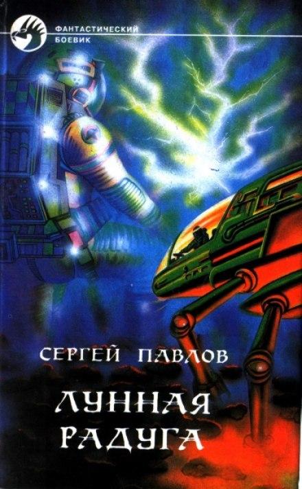 Лунная радуга - Сергей Павлов