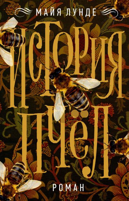 История пчёл - Майя Лунде