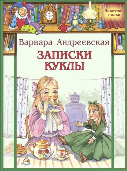 Записки куклы - Варвара Андреевская