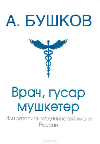 Врач, гусар, мушкетер, или Летопись медицинской жизни России - Александр Бушков