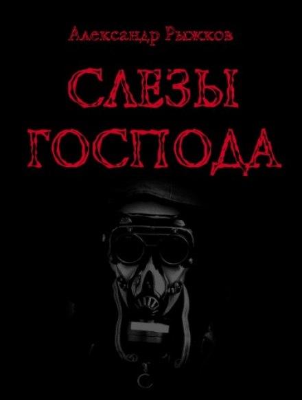 Слезы Господа - Александр Рыжков