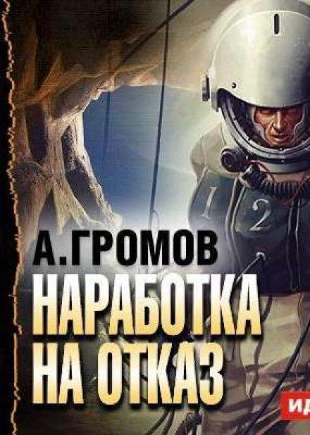 Наработка на отказ - Александр Громов