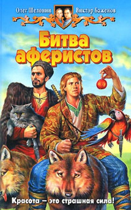 Битва аферистов - Олег Шелонин, Виктор Баженов