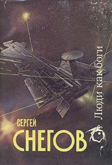 Галактическая разведка - Снегов Сергей