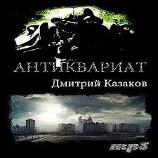 Антиквариат - Казаков Дмитрий