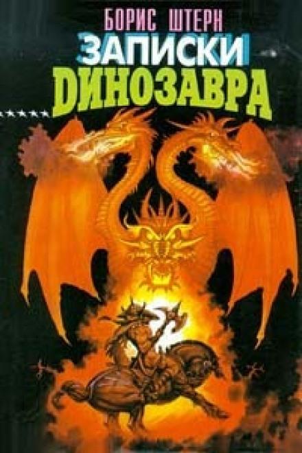 Записки динозавра - Борис Штерн