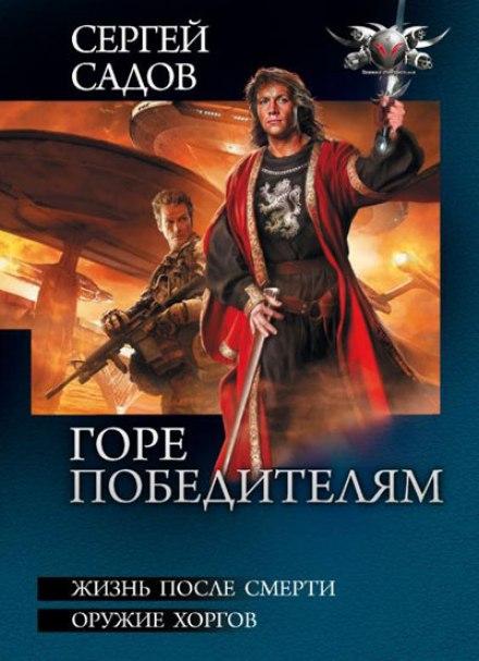 Горе победителям - Сергей Садов