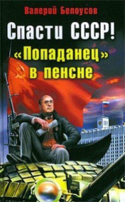 Попаданец в пенсне - Валерий Белоусов