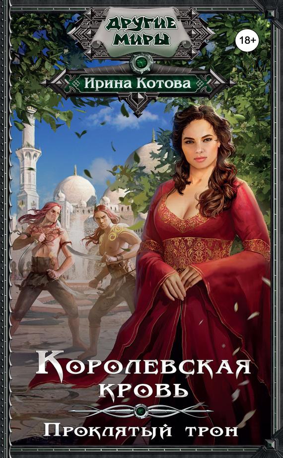 Проклятый трон - Ирина Котова