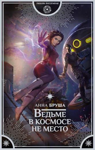 Ведьме в космосе не место - Анна Бруша