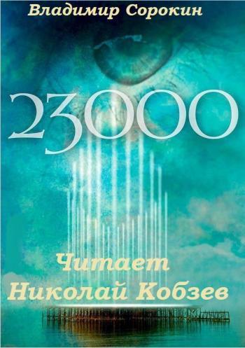 23 000 - Владимир Сорокин