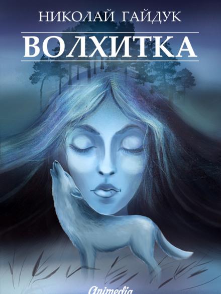 Волхитка - Николай Гайдук