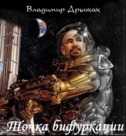 Точка бифуркации - Владимир Дрыжак