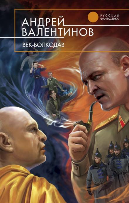 Аудиокнига Век-Волкодав