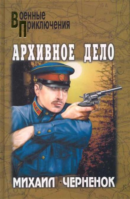 Архивное дело - Михаил Чернёнок