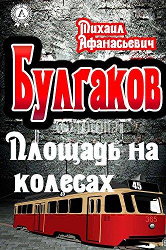 Площадь на колесах - Михаил Булгаков