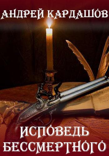 Исповедь Бессмертного - Андрей Кардашов