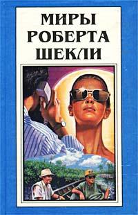 Бремя Человека - Роберт Шекли