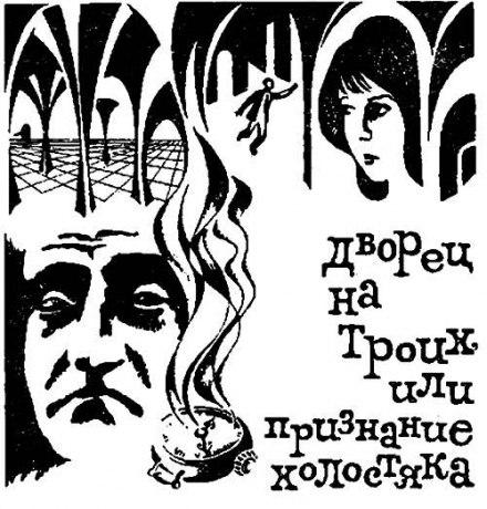 Дворец на троих, или Признание холостяка - Вадим Шефнер