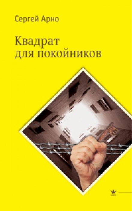 Квадрат для покойников - Сергей Арно
