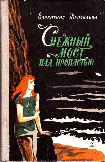 Снежный мост над пропастью - Валентина Журавлева