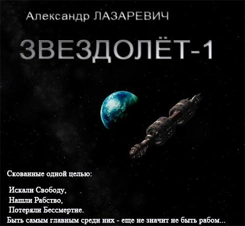 Звездолёт-1 - Лазаревич Александр