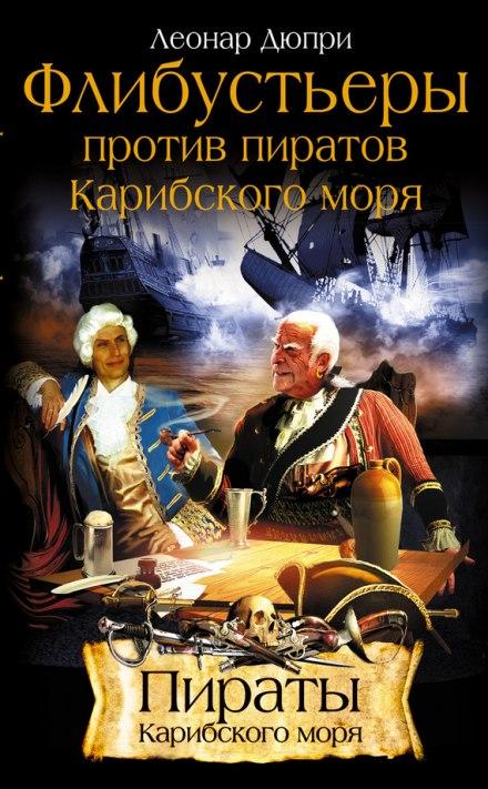 Флибустьеры против пиратов Карибского моря - Леонар Дюпри