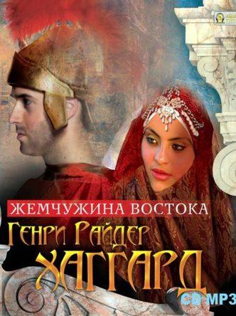 Жемчужина Востока - Генри Райдер Хаггард