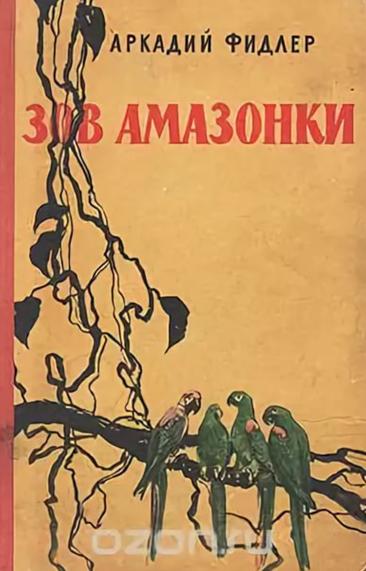 Зов Амазонки - Аркадий Фидлер