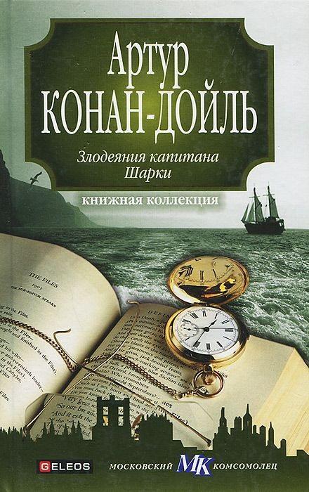 Капитан Шарки - Артур Конан Дойл