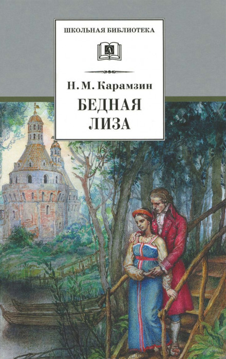Аудиокнига Наталья, боярская дочь. Бедная Лиза