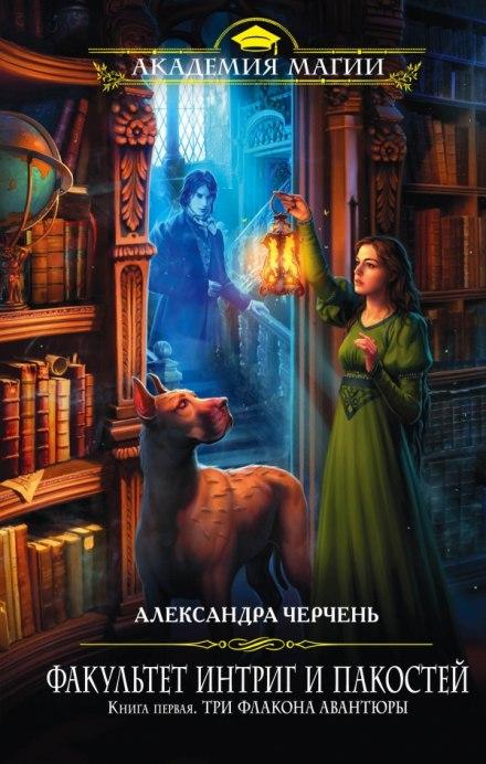 Три флакона авантюры - Александра Черчень