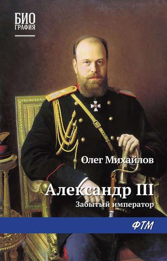 Забытый император - Олег Михайлов