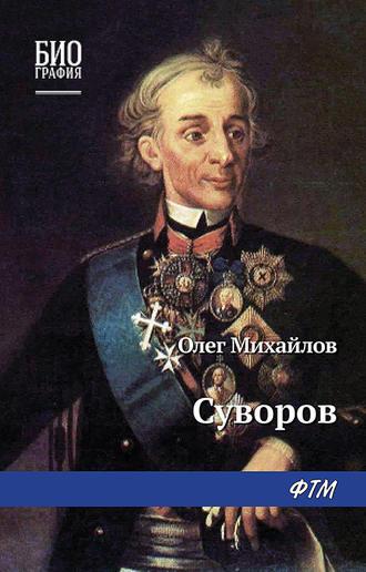 Суворов - Олег Михайлов