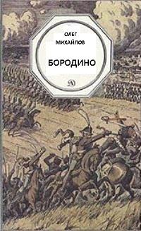 Бородино - Олег Михайлов