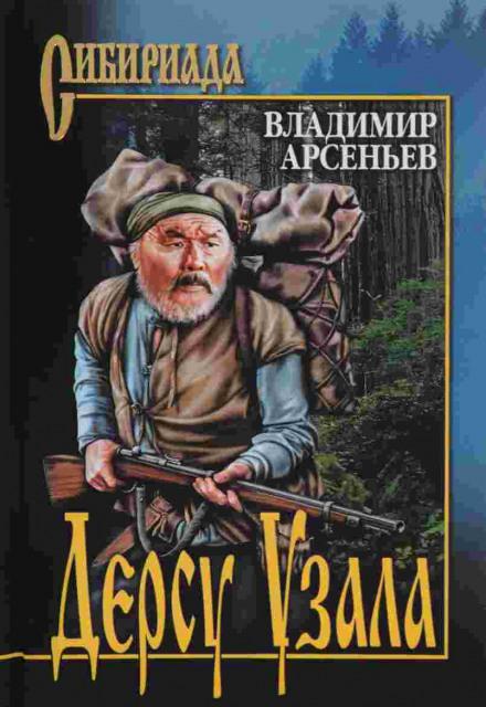 Дерсу Узала - Владимир Арсеньев