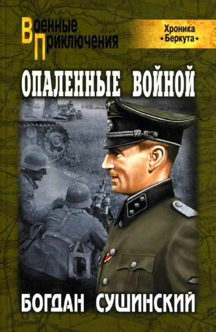 Опаленные войной - Богдан Сушинский
