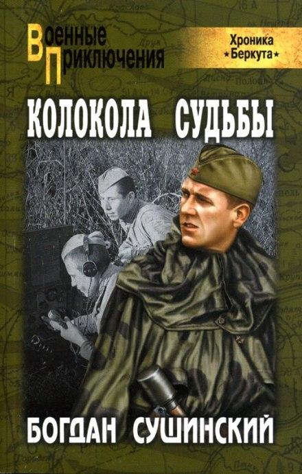 Колокола судьбы - Богдан Сушинский