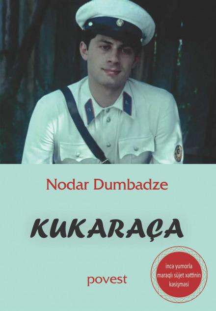 Кукарача - Нодар Думбадзе
