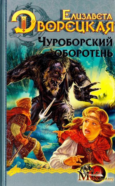 Чуроборский оборотень - Елизавета Дворецкая
