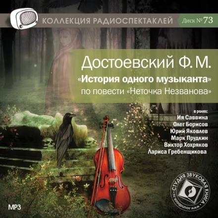 Аудиокнига История одного музыканта