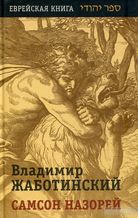 Самсон Назорей - Владимир Жаботинский