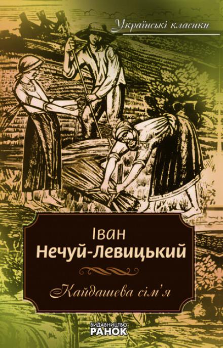 Аудиокнига Кайдашева семья (Украинский язык)